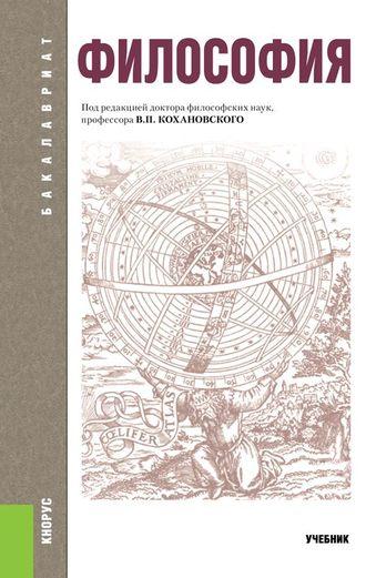 Кафедра философии и методологии науки чгу ставит перед собой сложные для сегодняшнего дня задачи