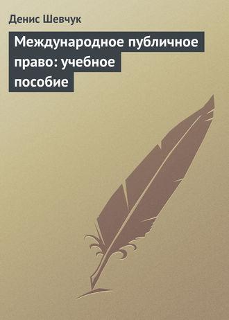 Купить Международное публичное право: учебное пособие – Денис Шевчук