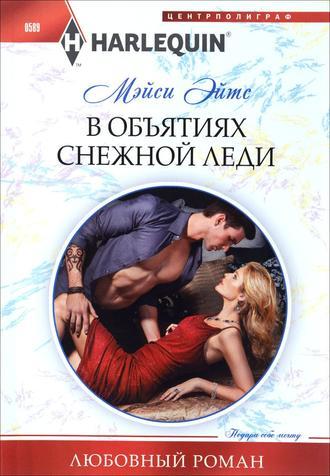 киска читать любовные романы одним текстом ротики ловкие язычки