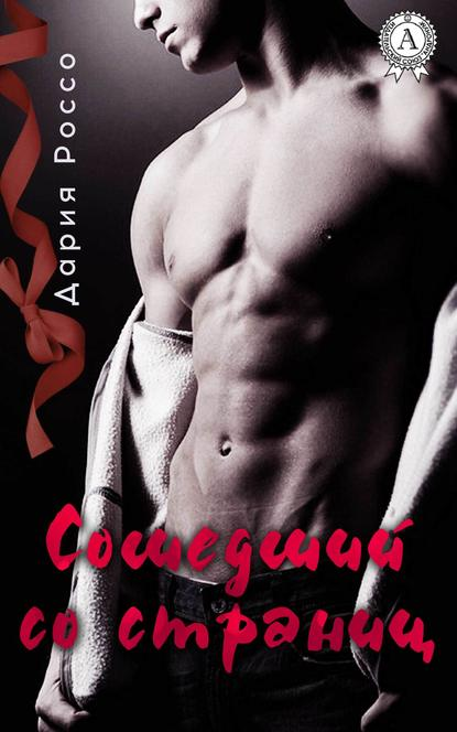 sovremenniy-eroticheskiy-roman