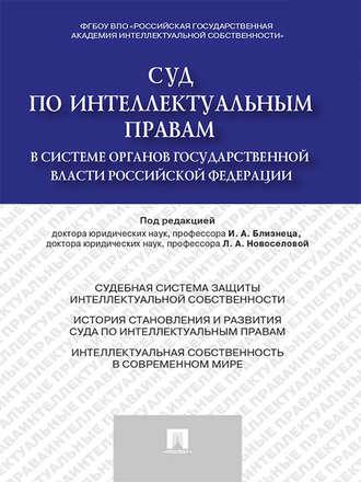 Купить Суд по интеллектуальным правам в системе органов государственной власти Российской Федерации. Монография – 9785392161690