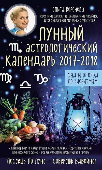 Календарь огородника садовода на 2017-2018