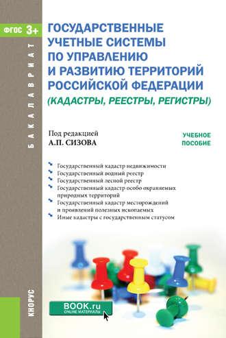 Купить Государственные учетные системы по управлению и развитию территорий Российской Федерации (кадастры, реестры, рег… – 978-5-406-04978-5