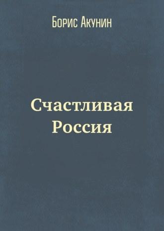 Купить Счастливая Россия – Борис Акунин 978-5-8159-1430-8