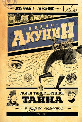 Купить Самая таинственная тайна и другие сюжеты – Борис Акунин 978-5-17-083992-6
