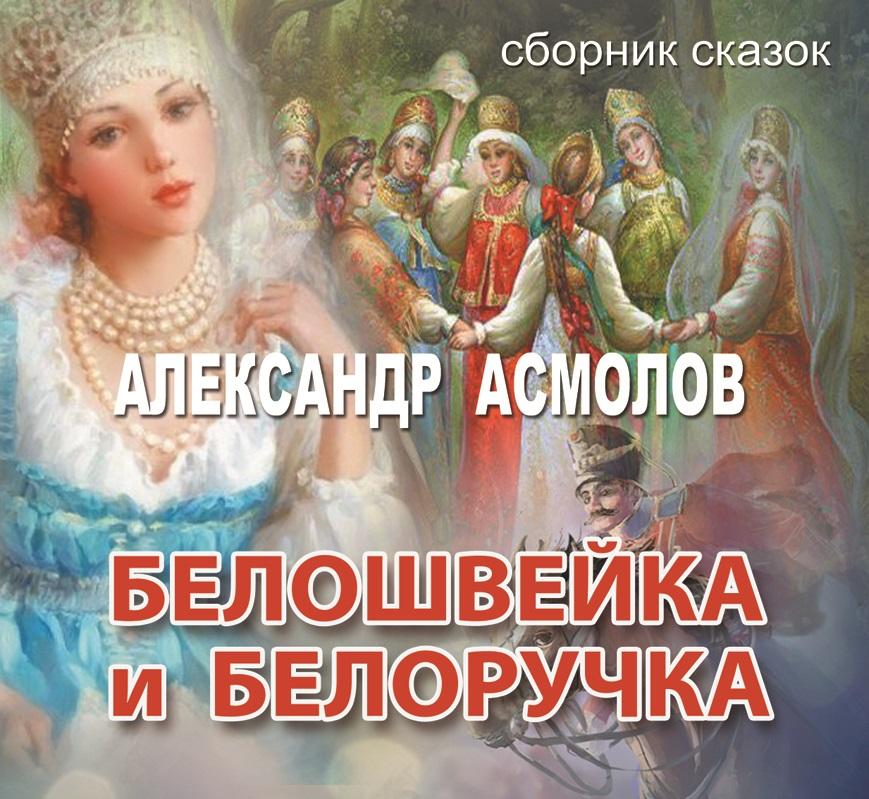 Белошвейка и белоручка (сборник)