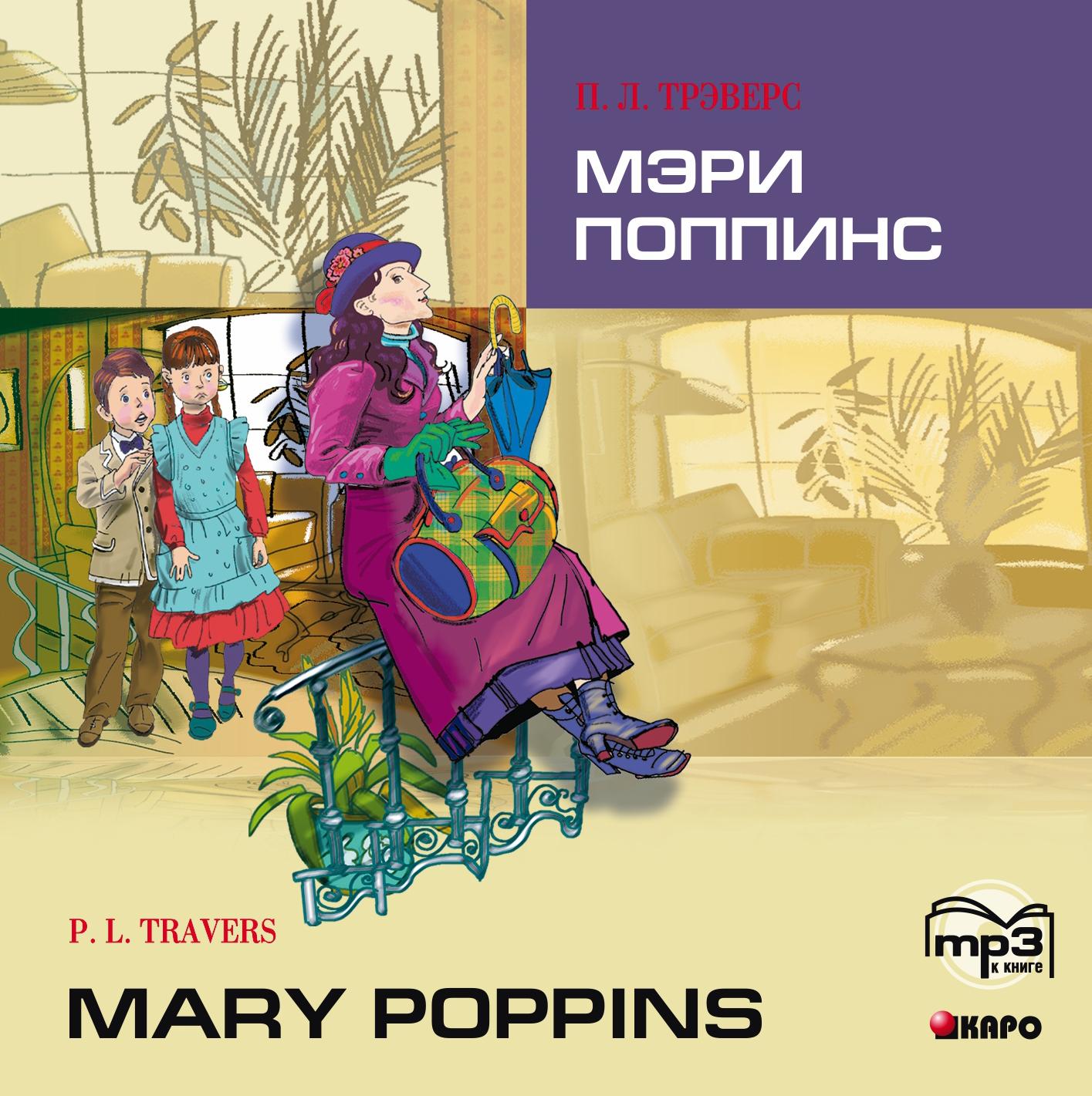 Мэри Поппинс (на английском языке, Адаптация Голицынского Ю.)
