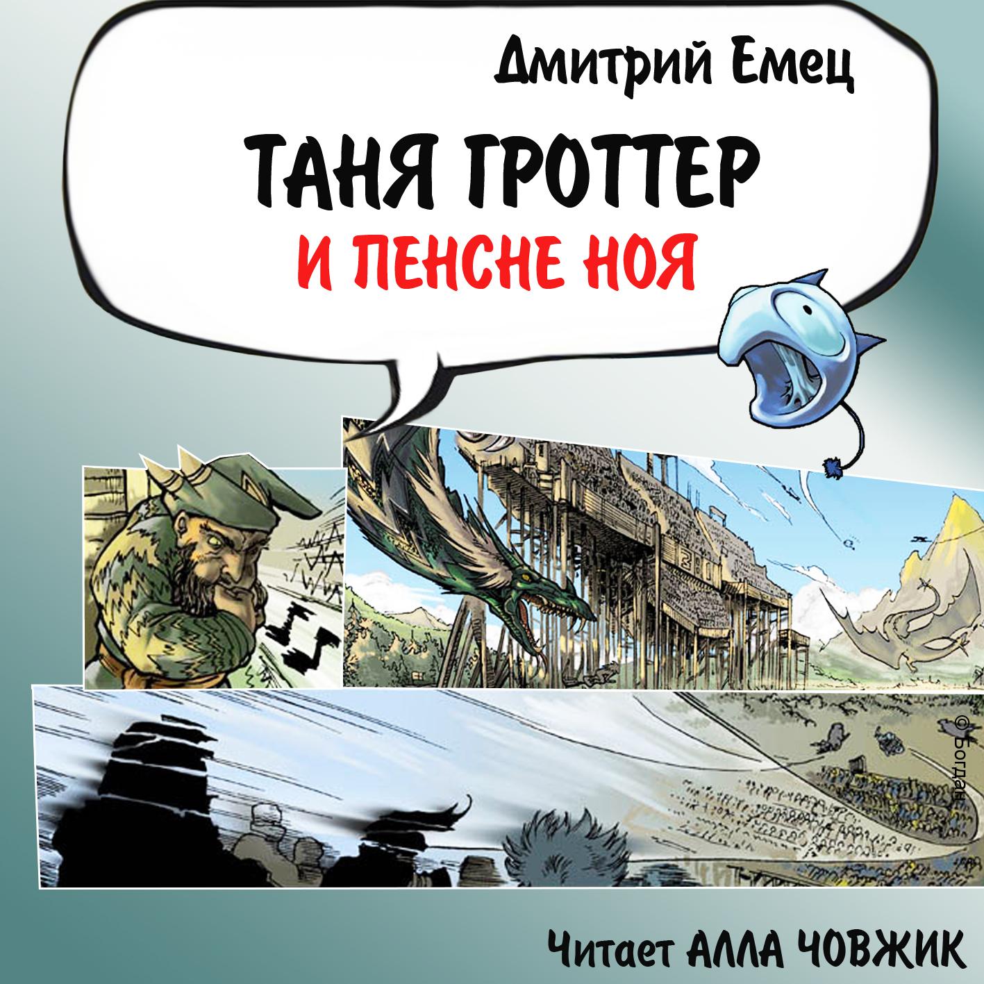 Таня Гроттер и пенсне Ноя
