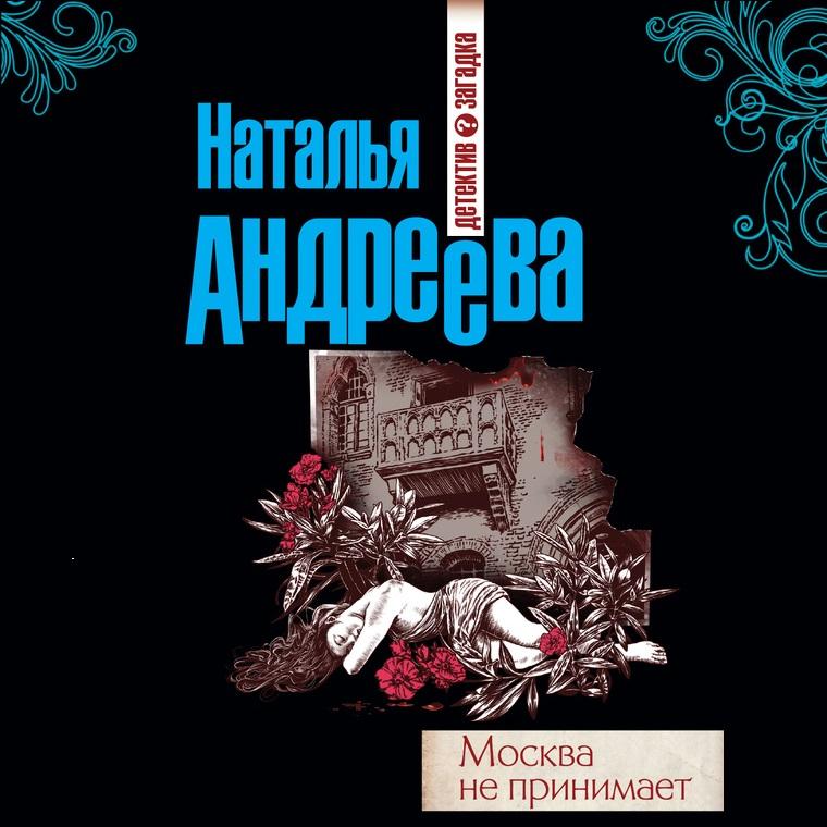 Москва не принимает