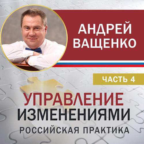Управление изменениями. Российская практика. Часть 4