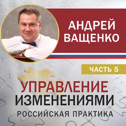 Управление изменениями. Российская практика. Часть 5