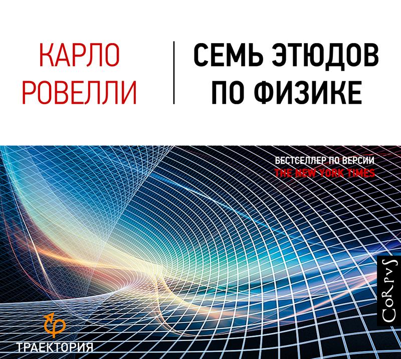 Семь этюдов по физике