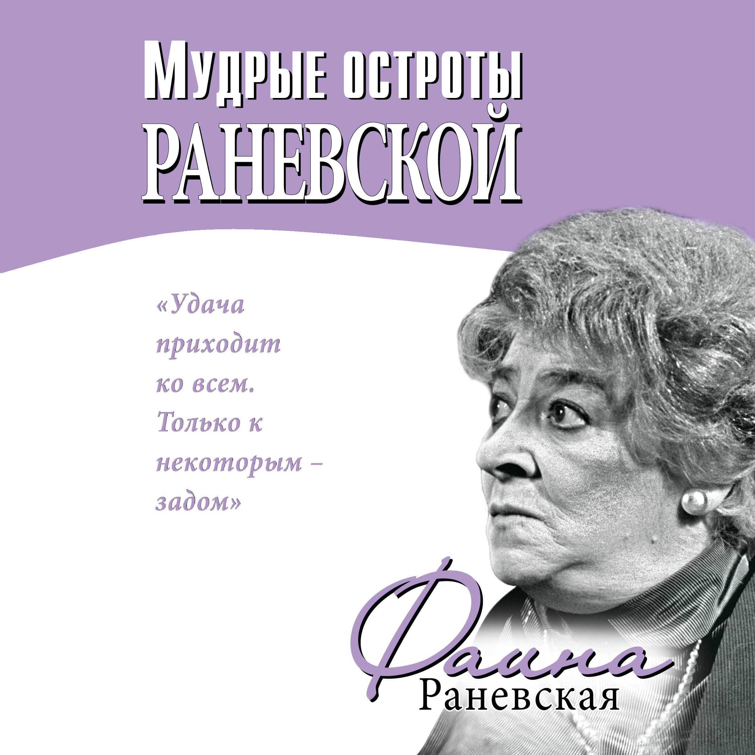 Мудрые остроты Раневской