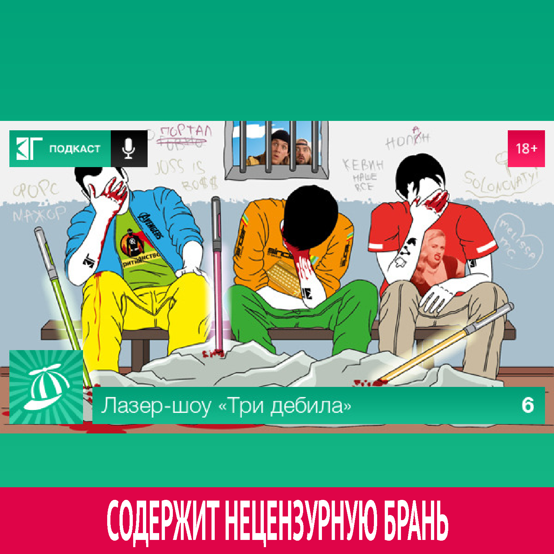 Выпуск 6