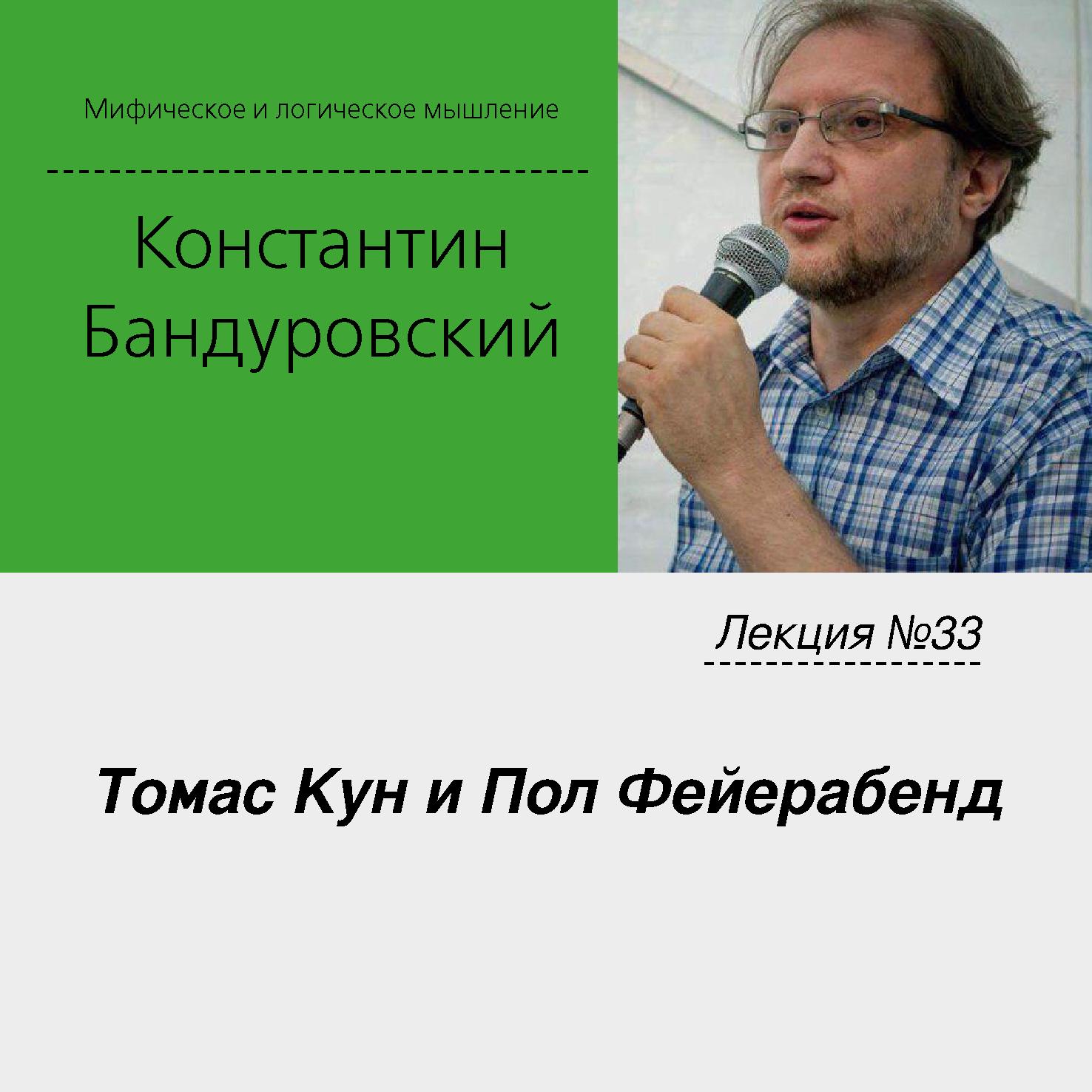 Лекция №33 «Томас Кун и Пол Фейерабенд»