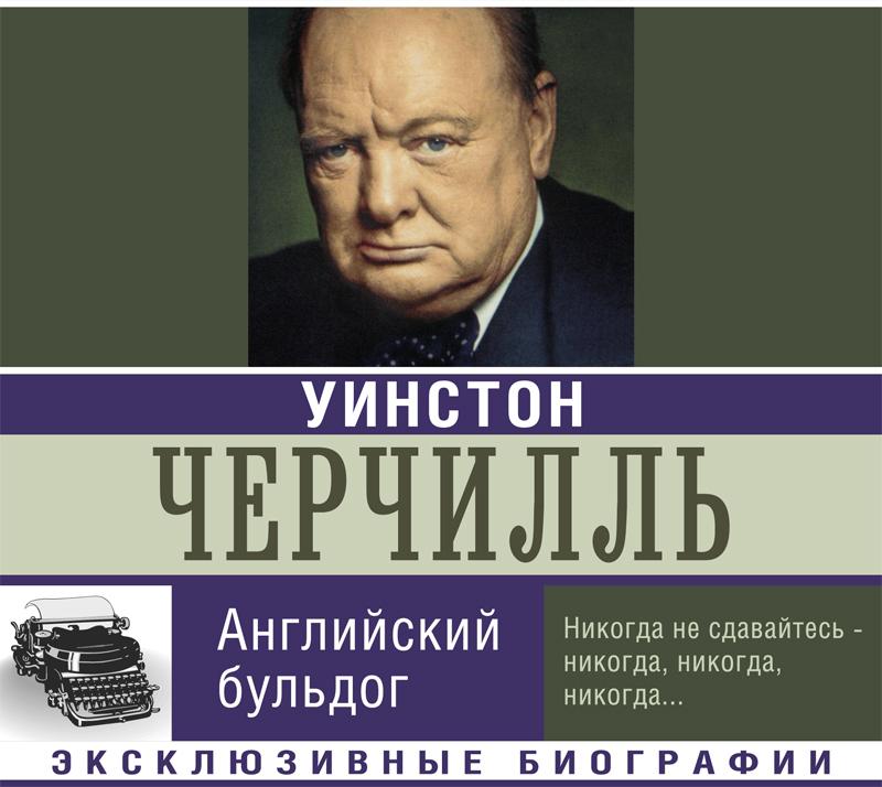 Уинстон Черчилль. Английский бульдог