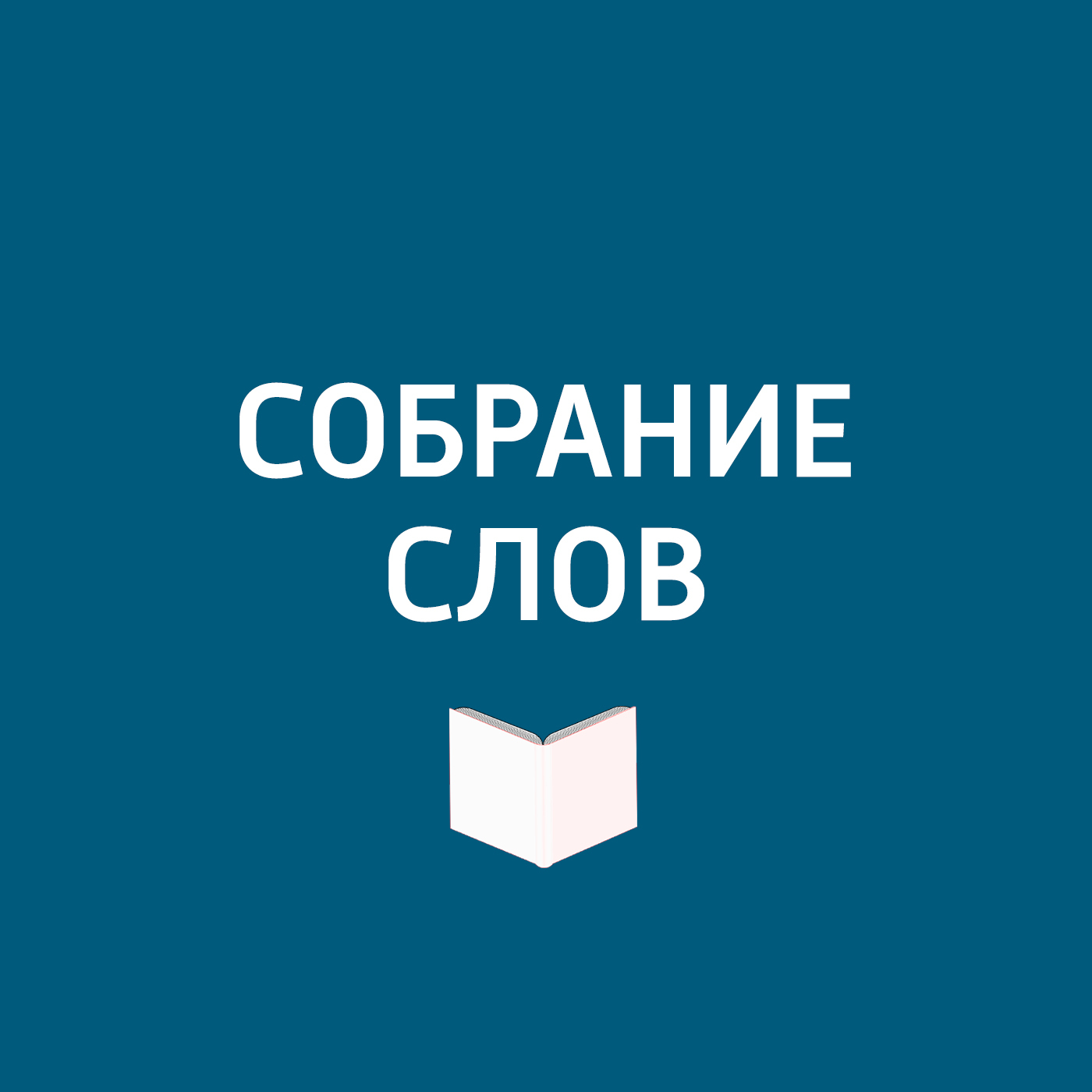 Большое интервью Захара Прилепина