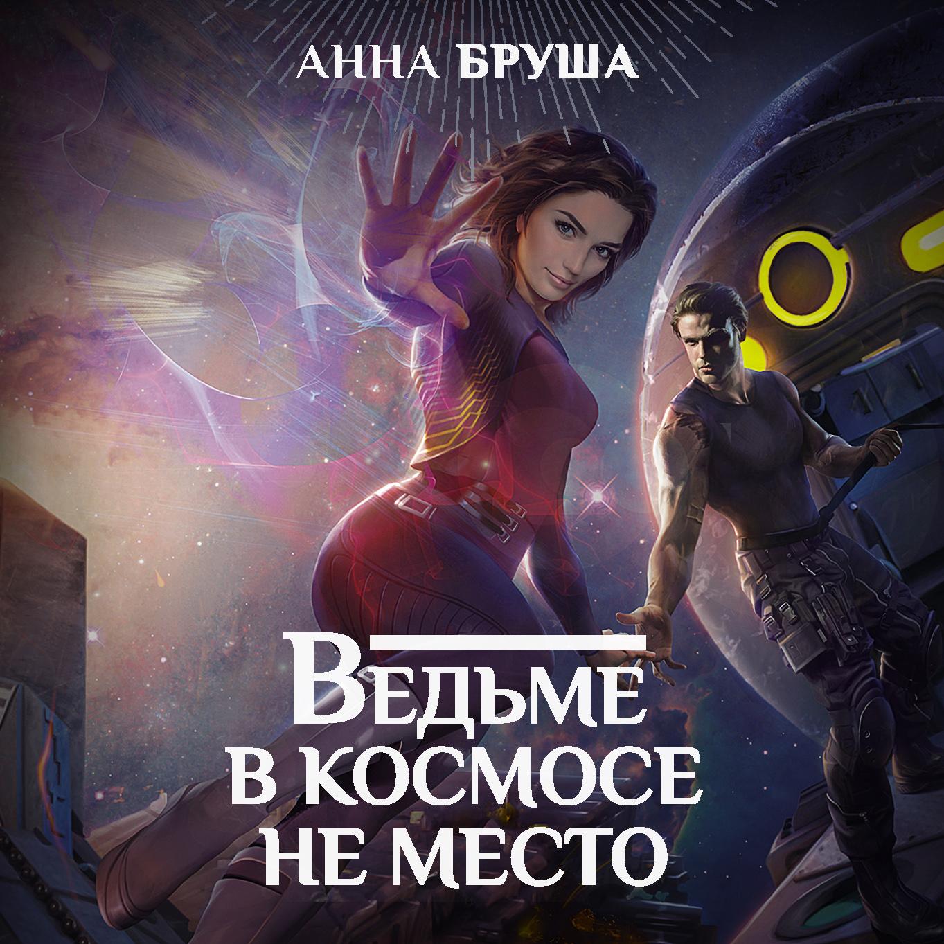 Ведьме в космосе не место