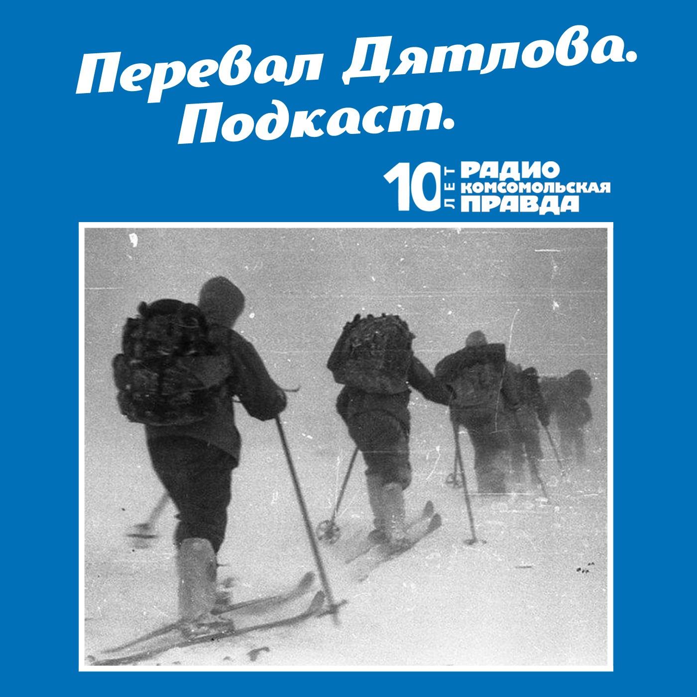 Гляциолог Виктор Поповнин: Побывав на месте трагедии, я убедился: склон лавиноопасен!