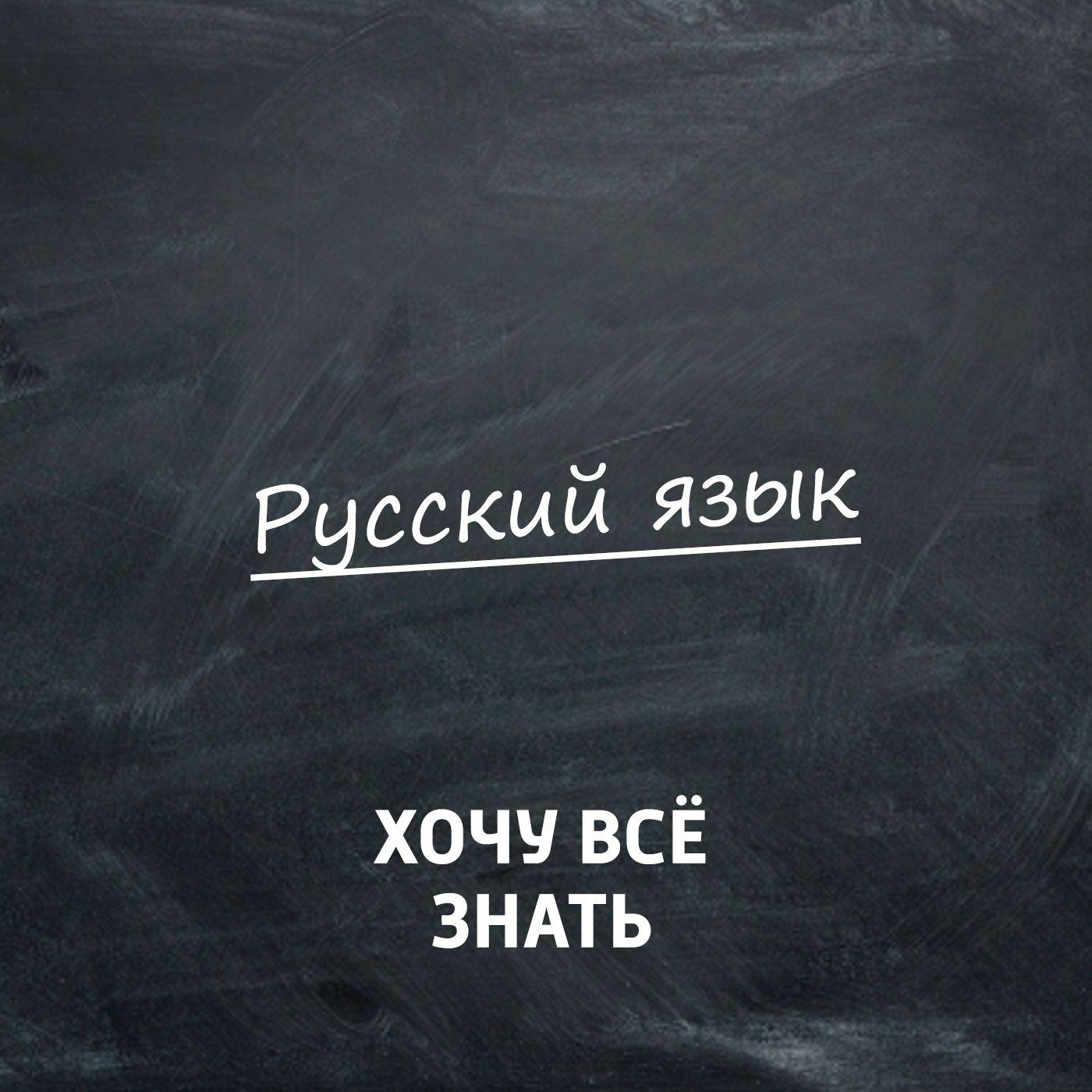 Олимпиадные задачи. Русский язык. Часть 51