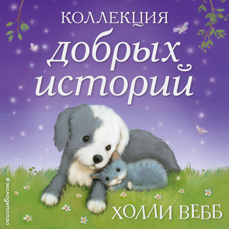 Коллекция добрых историй (сборник)