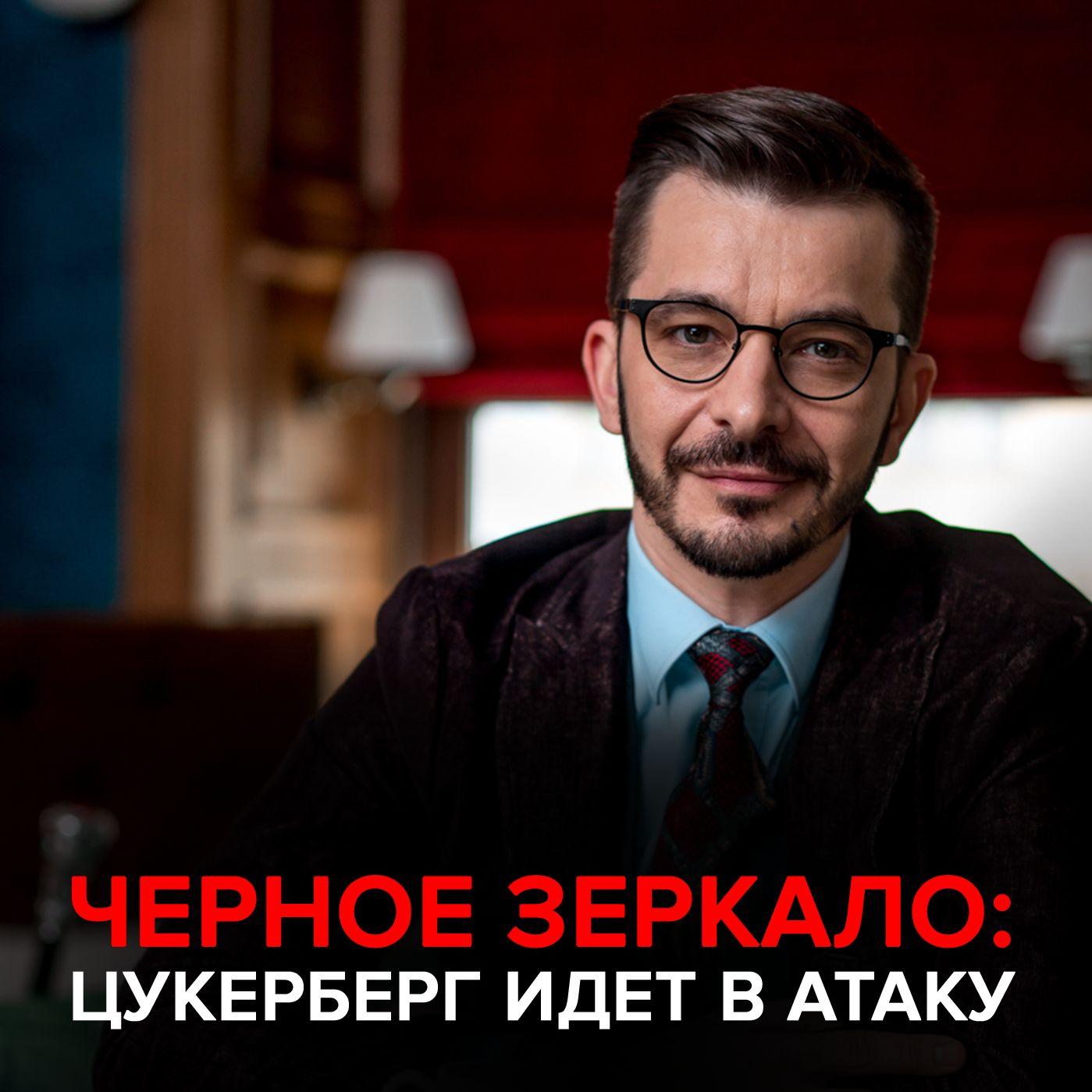 Цукерберг идет в атаку! Черное зеркало с Андреем Курпатовым