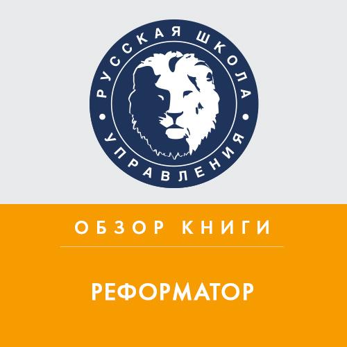 Обзор книги А. Смелянской «Реформатор»