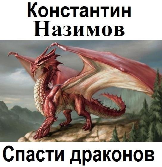 Спасти драконов