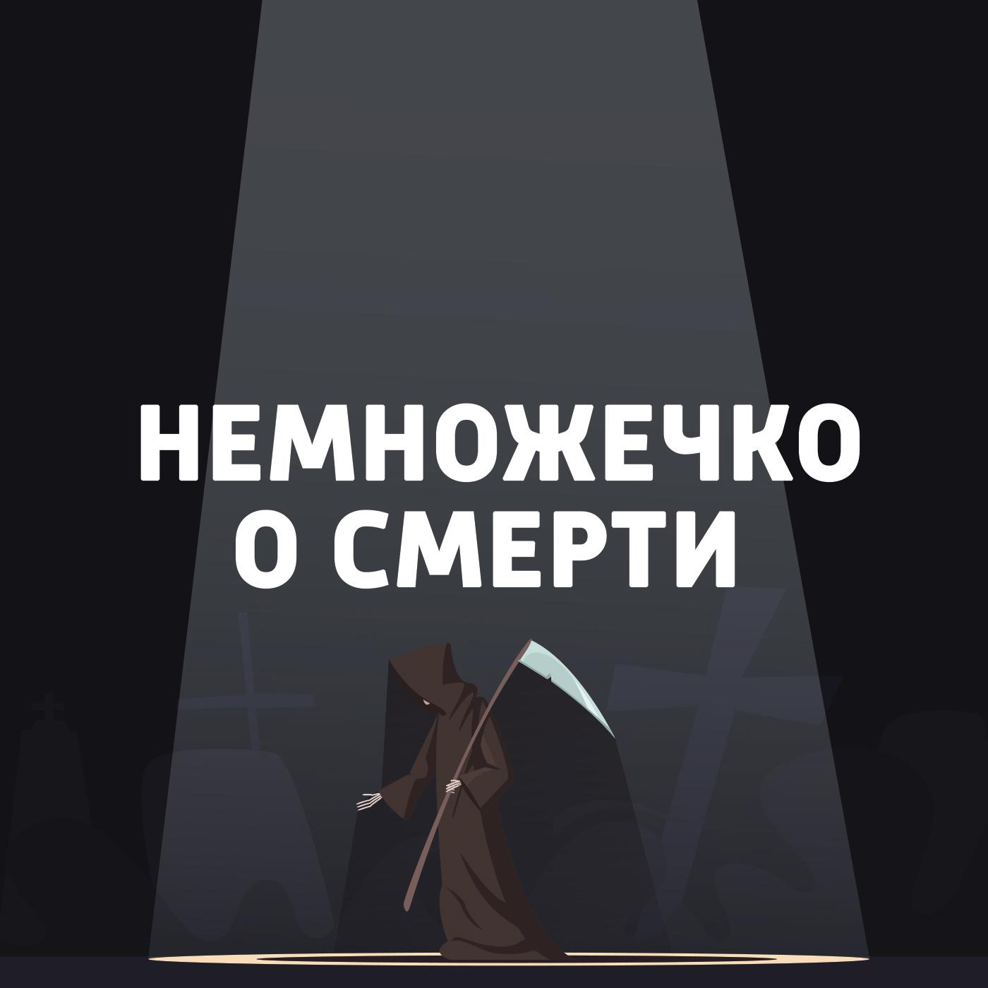 Спортсмены: Джереми Бренно, Рэй Чепмен и Сергей Перхун