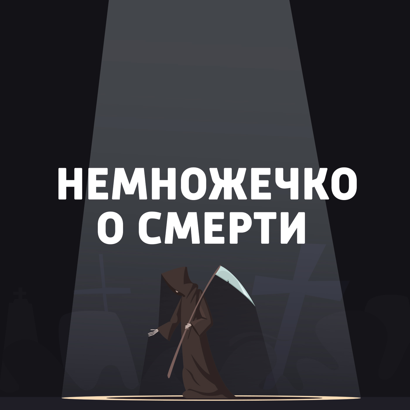Зигмунд Брайтбарт, Матильда Австрийская и Бобби Лич