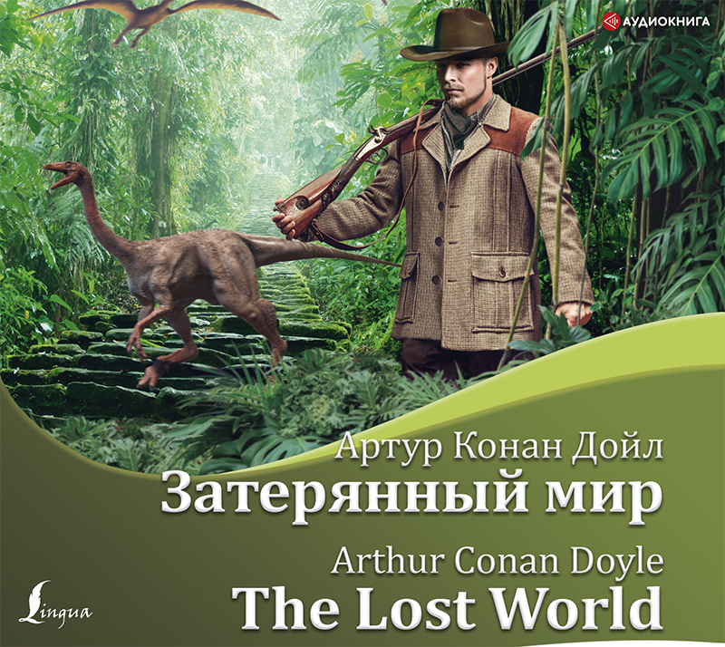Затерянный мир \/ The Lost World
