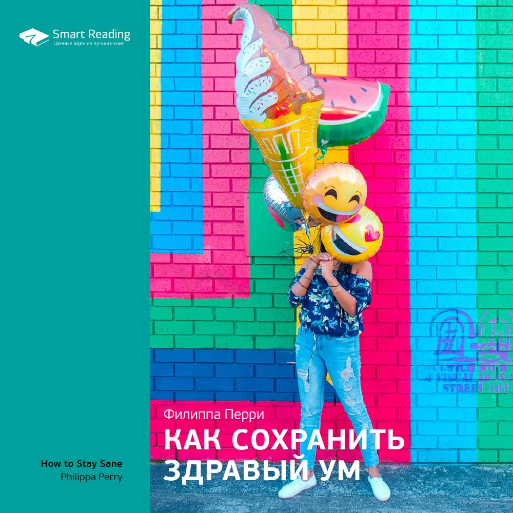 Ключевые идеи книги: Как сохранить здравый ум. Филиппа Перри
