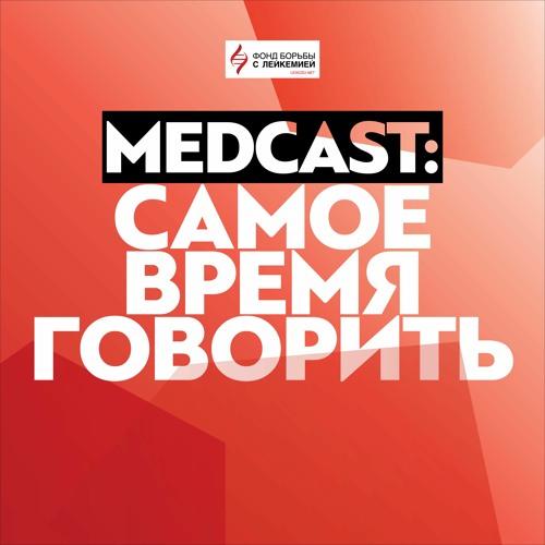 MedCast. Диагноз. Мутации при хроническом лимфолейкозе