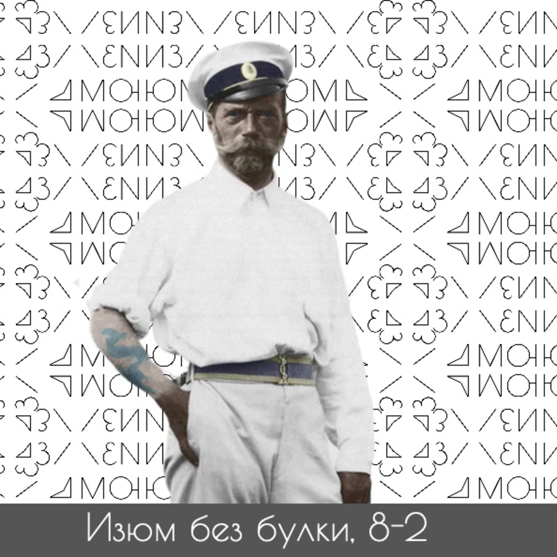 #8-2 Путешествия; Николай II (император с татуировкой дракона) едет в Таиланд и Японию