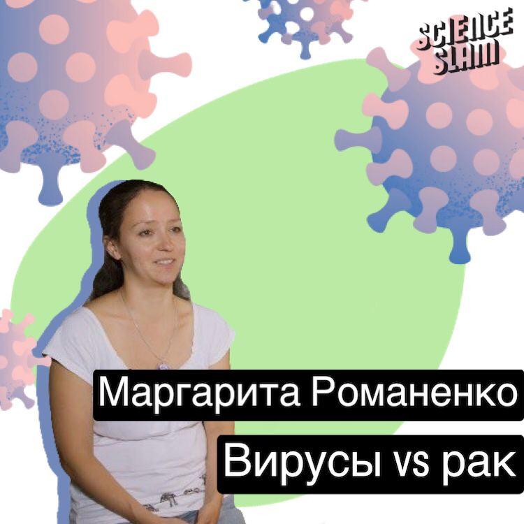 Вирусы VS рак