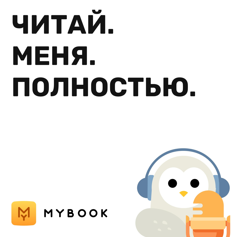 Рекомендации книг от Евгения Щепина