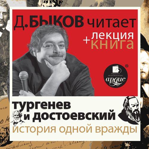 История одной вражды в исполнении Дмитрия Быкова + Лекция Быкова Д.