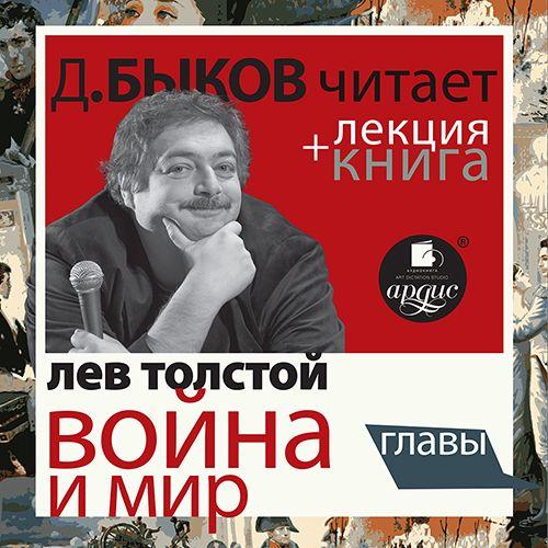 Война и мир. Главы в исполнении Дмитрия Быкова + Лекция Быкова Д.