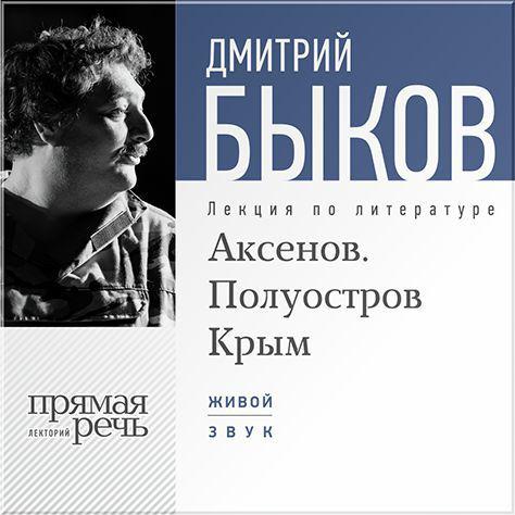 Лекция «Аксенов. Полуостров Крым»