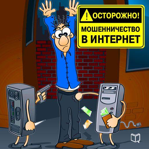 Осторожно! Мошенничество в интернет