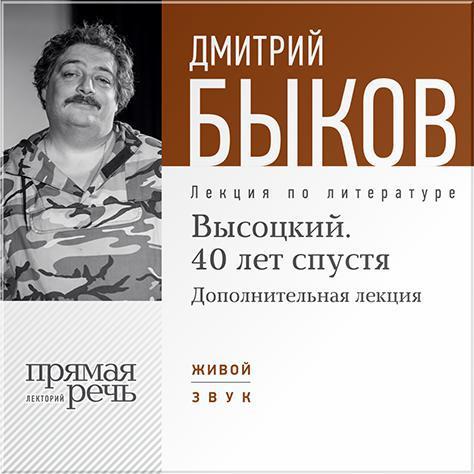 Лекция «Высоцкий. 40 лет спустя. Часть 2»