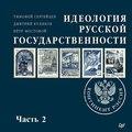 Идеология русской государственности. Континент Россия (часть 2)