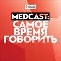 MedCast. Диагноз. Лечение хронического лимфолейкоза.