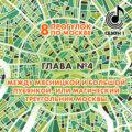 8 прогулок по Москве. Глава №4. Между Мясницкой и Большой Лубянкой, или магический треугольник Москвы