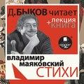 Стихи в исполнении Дмитрия Быкова + Лекция Быкова Д.