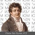 #4-2 Древние языки; Юнг — Наполеон — Шампольон