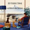 Едем в Ереван! Путешествие с «Айвазовским». Эпизод 3