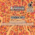 8 заповедных мест в Москве, куда можно доехать на метро. Глава 1. Коломенское – западная резиденция царей