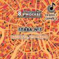 8 заповедных мест в Москве, куда можно доехать на метро. Глава 7. ВДНХ, что рядом
