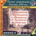 Поэзия романтизма. Россия, XIX век